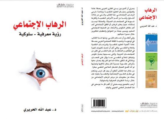 الرهاب الاجتماعي كتاب